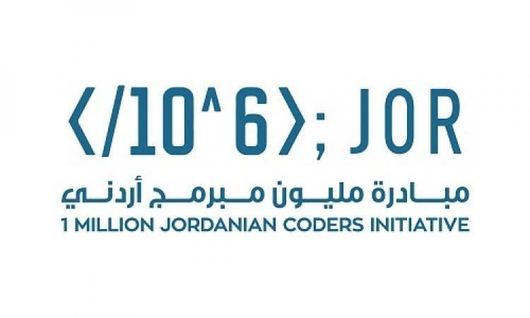 إطلاق مبادرة مليون مبرمج أردنى ضمن الشراكة الاستراتيجية الإماراتية الأردنية