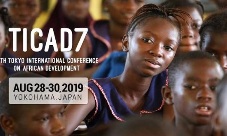 بمشاركة مصر .. قمة تيكاد 7 تؤسس لمرحلة جديدة من الشراكة الاستراتيجية بين أفريقيا واليابان