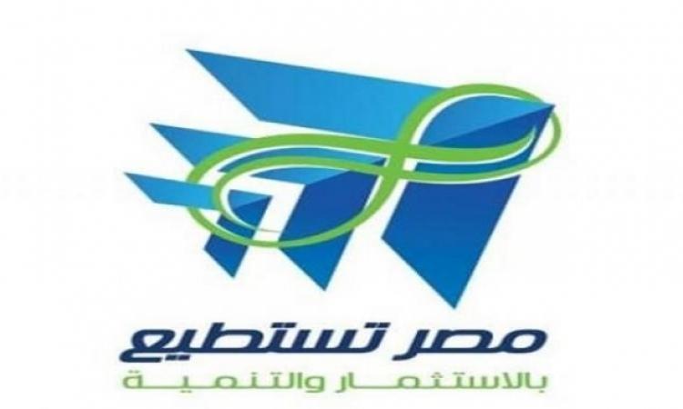الهجرة والتخطيط تطلقان اليوم مؤتمر مصر تستطيع بالاستثمار والتنمية
