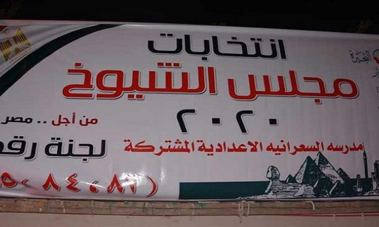 اليوم .. انطلاق جولة إعادة انتخابات مجلس الشيوخ فى 14 محافظة