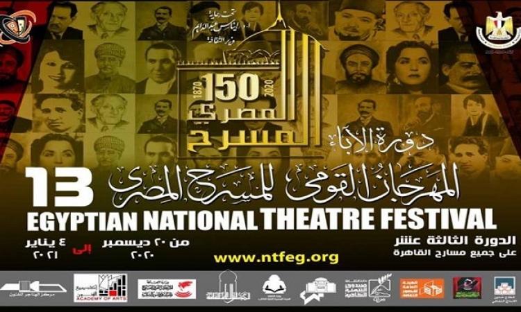 المهرجان القومي للمسرح يقرر اختتام فعاليته السبت المقبل مراعاة لإجراءات كورونا