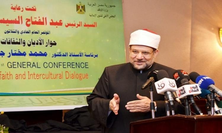 """بمشاركة أكثر من 35 دولة .. انطلاق """" حوار الأديان والثقافات """" تحت رعاية الرئيس السيسى"""