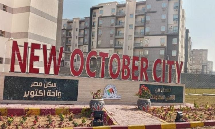 """اليوم .. بدء تسليم 1464 وحدة سكنية للحاجزين بـ""""سكن مصر"""" بمدينة أكتوبر الجديدة"""