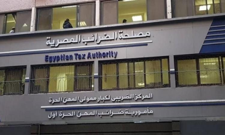 الضرائب تهيب بالممولين سرعة تقديم الإقرارات إلكترونيا قبل 31 مارس