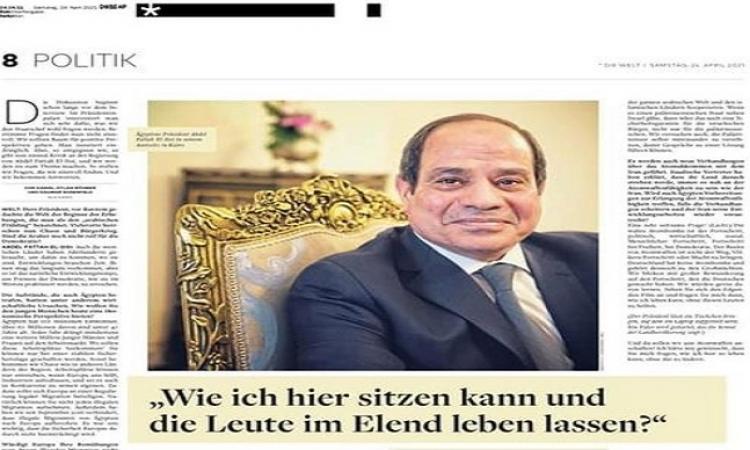 """في حوار مع صحيفة """"دى فيلت"""" الألمانية.. الرئيس السيسى : الأمن لا ينبغي أن يأتي على حساب الحرية"""