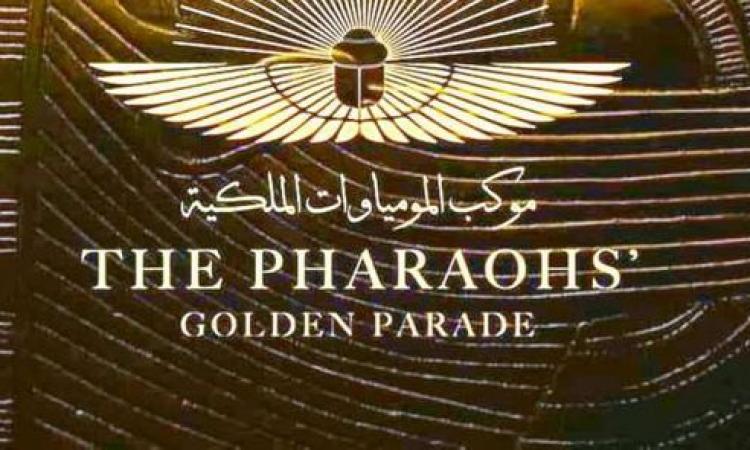 انطلاق موكب المومياوات الملكية من متحف التحرير مساء اليوم