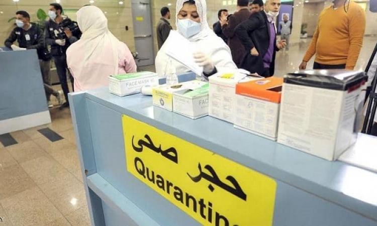 الصحة : تطبيق إجراءات احترازية إضافية لكورونا بالحجر الصحي بجميع منافذ دخول البلاد