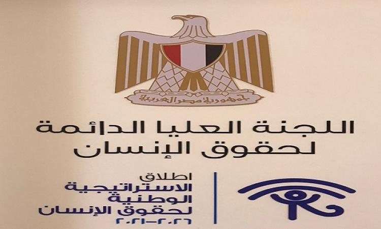 الرئيس السيسى يطلق اليوم الاستراتيجية الوطنية لحقوق الإنسان