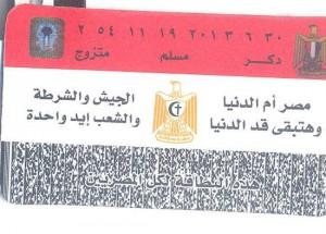 بطاقة السيسي 3