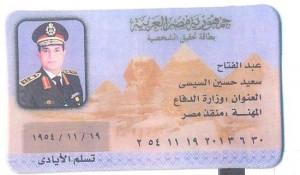 بطاقة السيسي