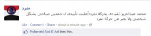 محمد عبد العزيز تمرد بوست
