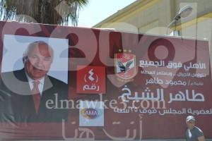 انتخابات النادي الأهلي