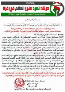 تمرد غزة
