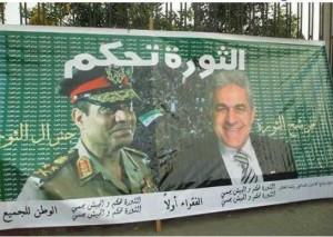 حمدين والسيسي