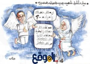 ميادة كاريكاتير