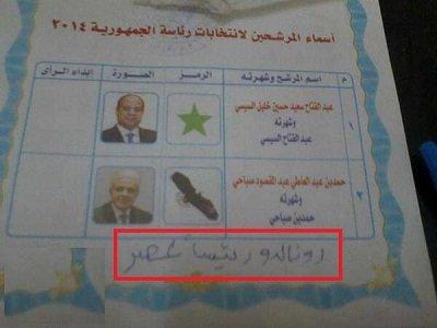 رئيسا لمصر