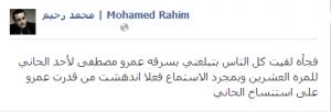 تدوينة محمد رحيم