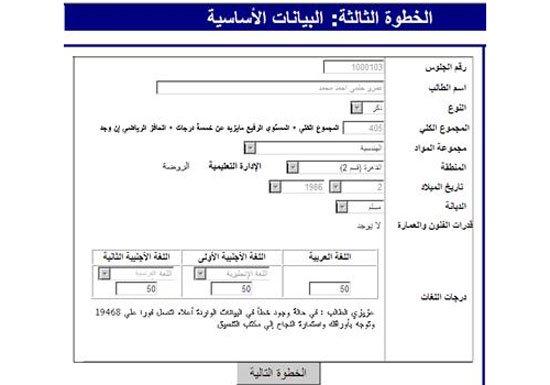 خطوات التسجيل الالكتروني  4