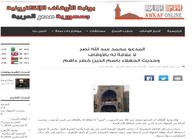 بيان وزارة الاوقاف حول ميزو