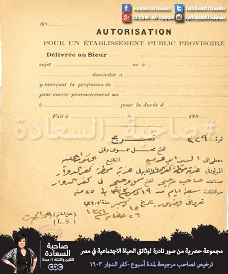 صورة نادرة لتراخيص مزاولة مهنة حاوي - بجوار مولد سيدي الخراشي - بدمنهور سنة 1904