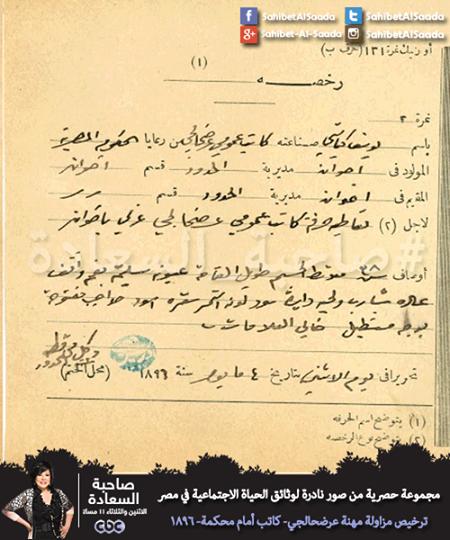 صورة نادرة لترخيص مزاولة مهنة عرضحالجي سنة 1896