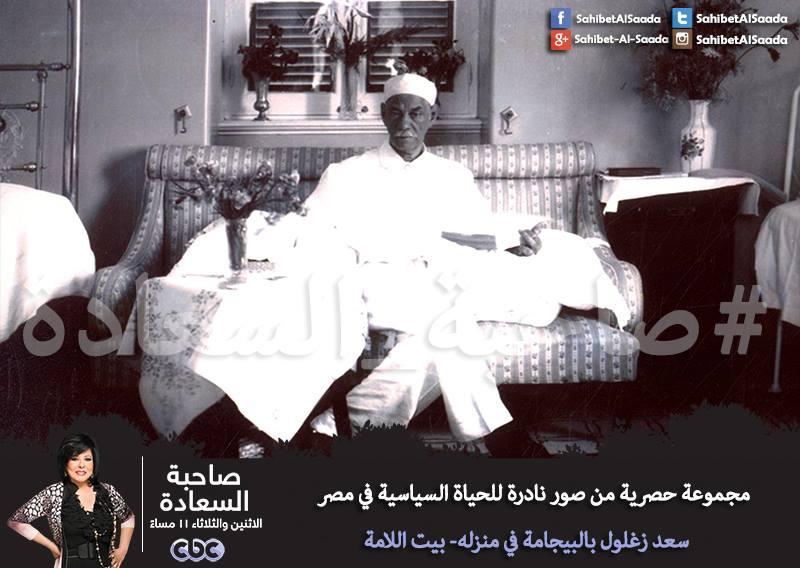 صور نادرة لسعد زغلول وأم المصريين؛ صفية زغلول.