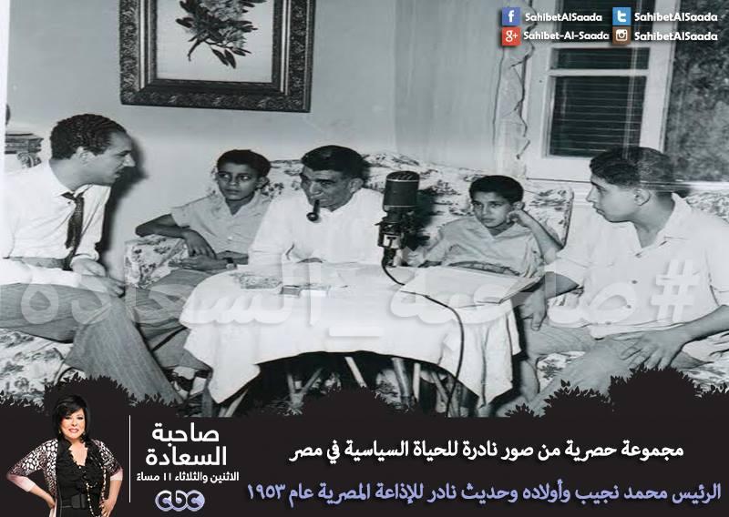 صور نادرة للرئيس الراحل محمد نجيب وأولاده.