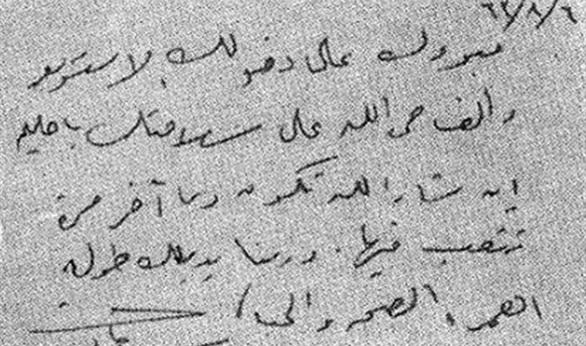 رسالة سعاد حسني