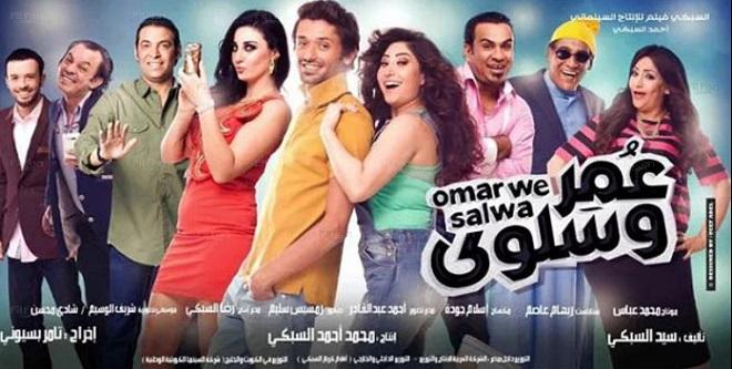 افيش فيلم عمرو وسلوى