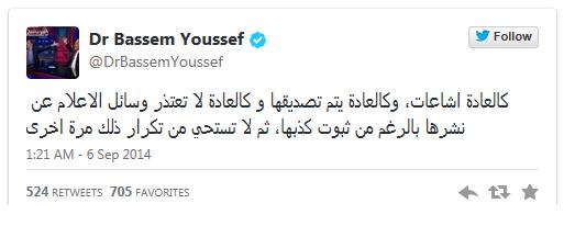 تويتة باسم يوسف