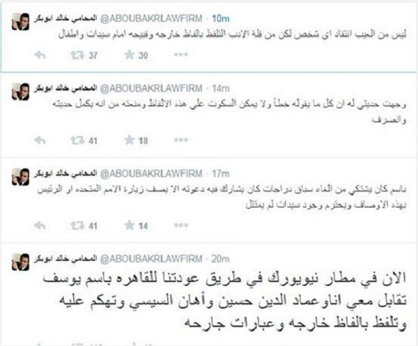 تويته خالد أبو بكر