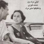 محمد فوزي وليلى مراد وشقيقها منير
