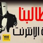 بالصور .. # ثورة _ الانترنت تعود من جديد فى مصر