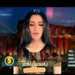 ياسمين ناصر