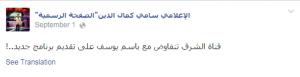 تدوينة الصحفي سامي كمال