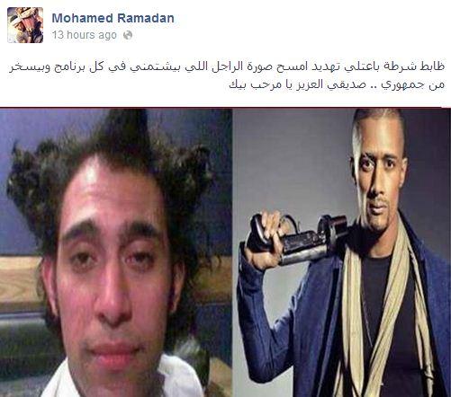 بوست محمد رمضان