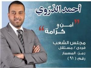 احمد الدروى