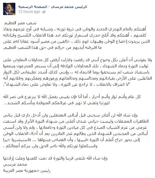 بيان محمد مرسى حول حادث كمين كرم القواديس