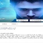تعليق عمرو مصطفي علي وفاة والدة ايهاب توفيق