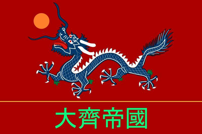 علم الصين القديم