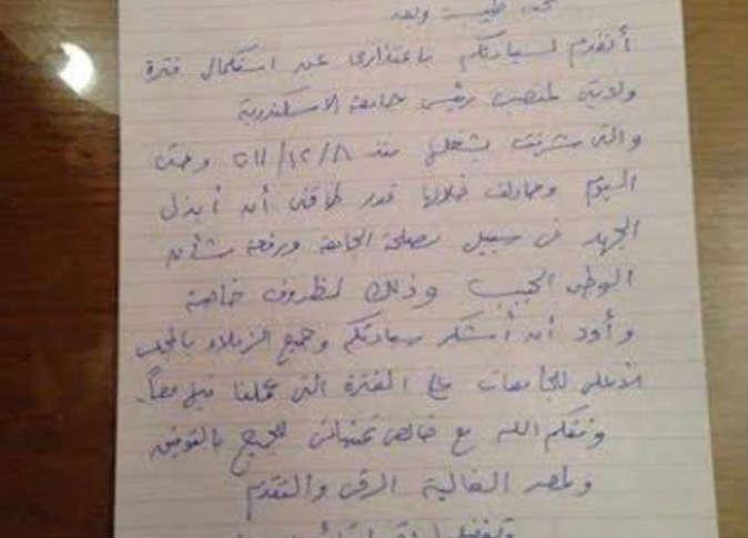 نص استقالة رئيس جامعة الإسكندرية