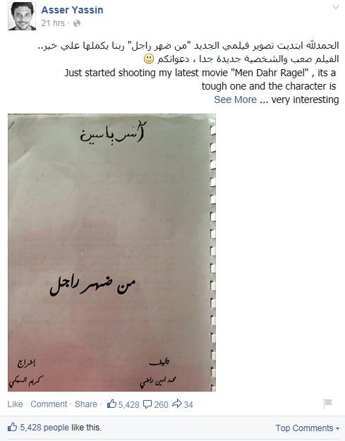 آسر ياسين فيلم من ضهر راجل