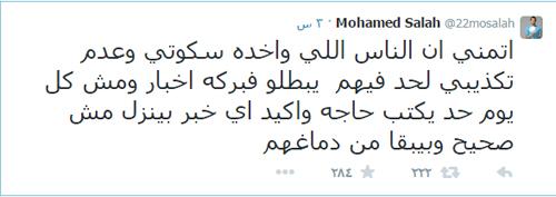 تويتة محمد صلاح