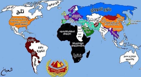 خريطة العالم بطريقة مختلفة