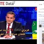 بعد اغلاقهم الصفحة على الفيسبوك المخترقون لـTE-Data: «كان عندى بيدج وارح»