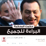 براءة مبارك