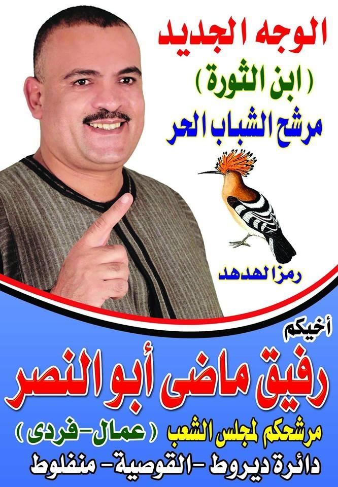 المرشح رفيق ماضى أبو النصر