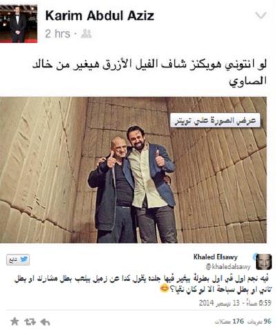 تويتة خالد الصاوى
