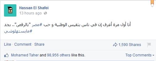 رد حسن الشافعى على أغنية بشرة خير