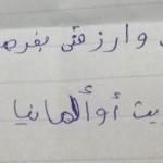 رسائل المدرسة12